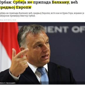 Πρωθυπουργός Ουγγαρίας: Η Σερβία δεν ανήκει στα Βαλκάνια, αλλά στην ΚεντρικήΕυρώπη