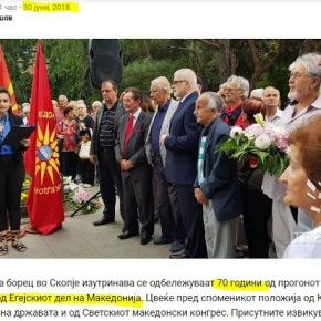 Σκόπια: Οι απόγονοι των Σλάβων ανταρτών του Εμφυλίου κατά της συμφωνίας μεΕλλάδα