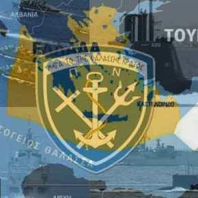 Η Ελλάδα οριστικοποιεί την ΑΟΖ και το Πολεμικό Ναυτικό ετοιμάζεται να την θωρακίσειαπόλυτα
