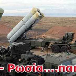 «Έτοιμοι οι τουρκικοί S-400» λένε οι Ρώσοι – Ολοκληρώθηκαν οι δοκιμές – Τι περιμένει την ΠΑ στοΑιγαίο
