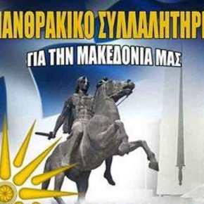 ΘΡΑΚΗ ΟΛΟΡΘΗ…! Για την Ελευθερία και τηνΜακεδονία…!