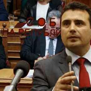 Ο Ζ.Ζάεφ «ξεβρακώνει» Α.Τσίπρα: Πήραμε πρόσκληση στο ΝΑΤΟ ως «Μακεδονία» και όχι ως «ΒόρειαΜακεδονία»
