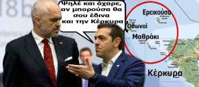 Πρόβα τζενεράλε» για Καστελόριζο η συμφωνία με την Αλβανία – Οθωνοί, Ερεικούσα Μαθράκι χωρίςΑΟΖ!