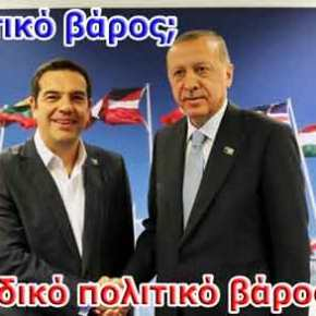 Σοκ Ρ.Τ.Ερντογάν σε Α.Τσίπρα: «Να εκδώσετε τους «8» εγκληματίες & να αναγνωρίσετε την Τουρκική ΈνωσηΞάνθης»!
