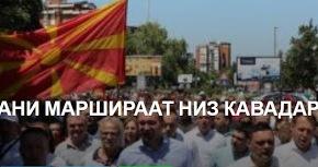 (Φωτό) Σκόπια: Χιλιάδες πολίτες σε πορεία στο Καβαντάρτσι κατά της Συμφωνίας τωνΠρεσπών