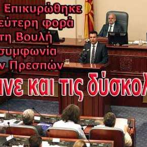 ΠΓΔΜ: Επικυρώθηκε για δεύτερη φορά στη Βουλή η συμφωνία τωνΠρεσπών