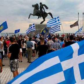 Συγκέντρωση για τη Μακεδονία σήμερα στηΘεσσαλονίκη