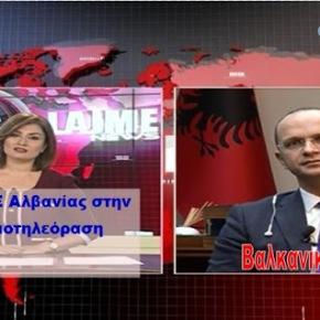 Υπέξ Αλβανίας: Η μεταναστευτική κρίση και οι σχέσεις με τηνΕλλάδα