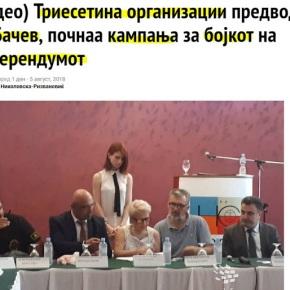 Υπό την ηγεσία του φιλορωσικού κόμματος, οργανώσεις για μποϊκοτάζ στοδημοψήφισμα