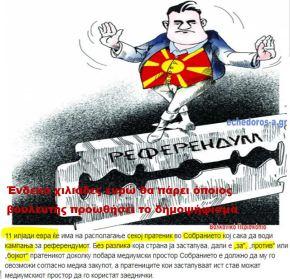 Σκόπια: 11 χιλιάδες ευρώ θα πάρει κάθε βουλευτής που θα προωθήσει τοδημοψήφισμα