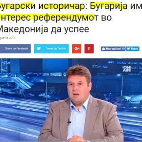 Βούλγαρος ιστορικός: Τι σημαίνει για τη Βουλγαρία το δημοψήφισμα σταΣκόπια
