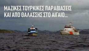 ΕΙΣΒΟΛΗ ΤΟΥΡΚΩΝ ΣΤΟ ΑΙΓΑΙΟ… Και με ψαράδικα συνοδευόμενα από ΑΚΤΑΙΩΡΟΥΣ παραβιάζουν μαζικά τα Ελληνικά ΧωρικάΎδατα…!!!