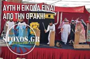 ΑΔΙΑΝΟΗΤΗ ΕΙΚΟΝΑ ΑΠΟ ΘΡΑΚΗ…!! Ετοιμάζουν Τζιχάντ οι τούρκοι πράκτορες…!!