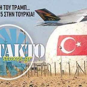Ε Κ Τ Α Κ Τ Ο κι οριστικό…!!! ΜΕ ΥΠΟΓΡΑΦΗ ΤΡΑΜΠ… από την Στρατιωτική Βάση Fort Drum… ΤΕΛΟΣ ΤΑ F-35 για την τουρκία…!!!