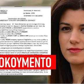 Η ΡΑΓΔΑΙΑ ΕΞΕΛΙΞΗ ΤΗΣ ΝΟΤΟΠΟΥΛΟΥ… Από Καθαρίστρια του Μπουτάρη… Υφυπουργός Μακεδονίας – Θράκης…!!! ΝΤΟΚΟΥΜΕΝΤΟ
