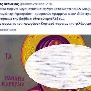 ΒΛΑΣΦΗΜΙΑ κι ΑΛΗΤΕΙΑ…!!! Ο γυμνοσάλιαγκας Βερύκιος ανέβασε εικόνα της Παναγίας και του Ιησού με πρόσωπα από αρουραίους για να στηρίξει Καρτερό και τον ΚΡΑΖΕΙ ΟΛΟ ΤΟΔΙΑΔΙΚΤΥΟ!