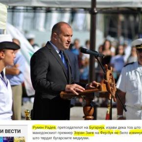Ο πρόεδρος της Βουλγαρίας ζητά από τον Ζάεφ να ζητήσεισυγνώμη…