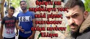 ΕΛ.ΑΣ: «Είχαν μπει παράνομα στη χώρα οι αλλοδαποί φονιάδες του Φιλοπάππου» – Ενώ όλοι οι υπόλοιποι έχουν μπει…νόμιμα;