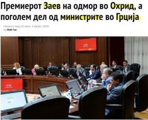 Οι περισσότεροι υπουργοί της κυβέρνησης Ζόραν Ζάεφ σε διακοπές στηνΕλλάδα