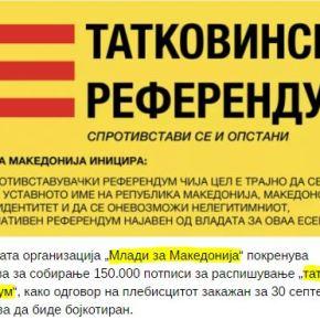 Σκόπια: Πρωτοβουλία για ..αντι-δημοψήφισμα