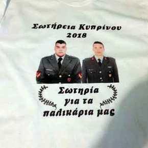 ΜΠΡΑΒΟ ΣΤΗ ΝΕΟΛΑΙΑ ΜΑΣ…!!! Σωτήρεια Κυπρίνου 2018…νέα γενιά του Έβρου κρατάει ΖΩΝΤΑΝΟ κι ΕΠΙΚΑΙΡΟ το θέμα των δύο ΑΙΧΜΑΛΩΤΩΝ Στρατιωτικώνμας!