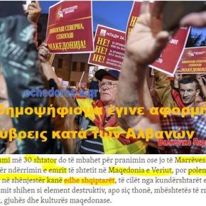 Σκόπια: Το δημοψήφισμα έγινε αφορμή για ύβρεις κατά τωνΑλβανών