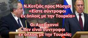 Ν.Κοτζιάς προς Μόσχα: «Είστε σύντροφοι εν όπλοις με τηνΤουρκία»