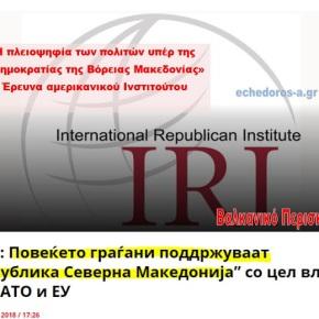 Σκόπια: Οι περισσότεροι πολίτες υποστηρίζουν το όνομα «Δημοκρατία της ΒόρειαςΜακεδονίας»