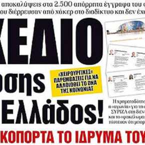 Σχέδιο άλωσης της Ελλάδος! • Με κερκόπτορτα το ίδρυμασώρος