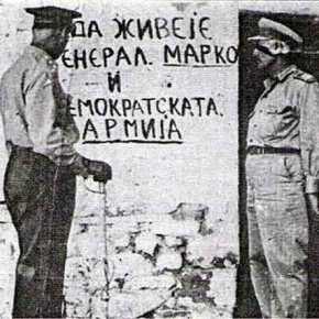 Χρήστος Σαρτζετάκης: Συμμοριτοπόλεμος και όχι εμφύλιος1946-1949