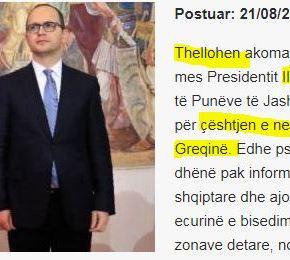 Σοβαρές διαφωνίες για θαλάσσια σύνορα με Ελλάδα από τον Αλβανόπρόεδρο