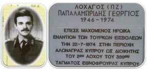 Ταυτοποιήθηκε 44 χρόνια μετά ο ήρωας Υπολοχαγός Παπαλαμπρίδης που είχε πέσει στονΠενταδάκτυλο