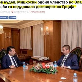 Σκόπια: Ο Ζάεφ πρότεινε το VMRO-DPMNE σε κυβερνητικόσυνασπισμό