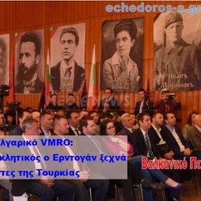 Βουλγαρικό VMRO σε Ερντογάν: Μιλάς για τη νίκη στο Μαντζικέρτ και ξεχνάς την ήττα τηςΑδριανούπολης!
