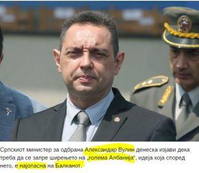 ΥΠΑΜ Σερβίας: Μεγάλη Αλβανία σημαίνει πόλεμος με τη Σερβία- Μαυροβούνιο- Σκόπια και ίσωςΕλλάδα