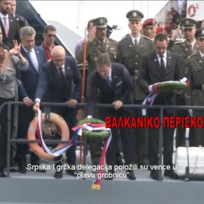 Σέρβοι και Έλληνες αξιωματούχοι απέτισαν φόρο τιμής στο νησί τουΒίδο