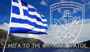ΜΕΓΑ ΤΟ ΤΗΣ ΘΑΛΑΣΣΗΣ ΚΡΑΤΟΣ – Οι Έλληνες νικήθηκαν αρκετές φορές στη ξηρά, αλλά ποτέ στη θάλασσα –BINTEO