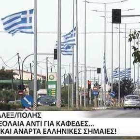 Έφηβοι αγοράζουν με δικά τους χρήματα ελληνικές σημαίες και στολίζουν τηνΑλεξανδρούπολη