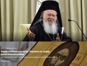 «Η νύχτα του Βαρθολομαίου- Η Ουκρανία στα πρόθυμα θρησκευτικούπολέμου»