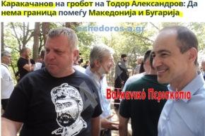ΥΠΑΜ Βουλγαρίας: Δεν υπάρχουν σύνορα μεταξύ «Μακεδονίας» καιΒουλγαρίας…