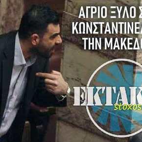 «Π@υ$τη..€ς… Πουλήσατε την Μακεδονία…»…!!! ΑΓΡΙΟ ΞΥΛΟ στον βουλευτή του Σύριζα Κωνσταντινέα σε Γήπεδο στην Μεσσηνία…!!