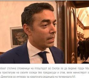 ΥΠΕΞ Σκοπίων: 'Πατριωτική πράξη είναι η μετονομασία σε ΒόρειαΜακεδονία'