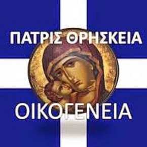 «Πατρίς, Θρησκεία, Οικογένεια» – Οι Έλληνες εμπιστεύονται Στρατό, Αστυνομία και Εκκλησία – «Όχι» στουςμετανάστες