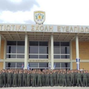Στη Σχολή Ευελπίδων η διοργάνωση του 2ου Συνεδρίου ΧερσαίωνΔυνάμεων
