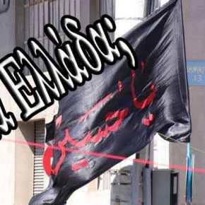 Ισλαμαμπάντ ο Πειραιάς: Μουσουλμάνοι αυτομαστιγώνονται για την Ασούρα – Υψώθηκε σημαία του Ισλάμ – Βίντεο-σοκ από τηνΘήβα