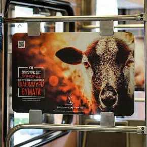 Ξεκίνησαν: Βαγόνια του Μετρό γέμισαν με αφίσες κατά της κατανάλωσης κρέατος – Αντιδρά η ΟργάνωσηΕπαγγελματιών