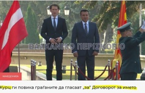 Σκόπια: Έκκληση του Καγκελαρίου της Αυστρίας στους πολίτες τηςχώρας
