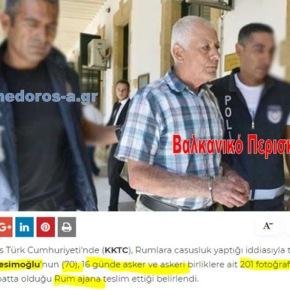 70χρονος Τουρκοκύπριος παραδέχθηκε κατασκοπεία υπέρ τωνΕλληνοκυπρίων