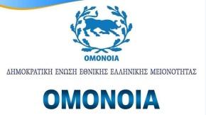 Έναρξη της νέας σχολικής χρονιάς στην Εθνική Ελληνική Μειονότητα στηνΑλβανία