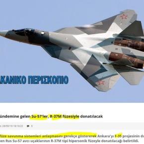 Η Τουρκία 'φλερτάρει' με τα ρωσικά SU-57, λόγω παγώματος τωνF-35
